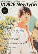 VOICE Newtype No.079 カドカワムック