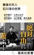 最後の文人 石川淳の世界 集英社新書