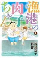 漁港の肉子ちゃん 1 バーズコミックス スペシャル