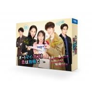 オー!マイ・ボス!恋は別冊で DVD-BOX