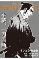 劇画 鬼平犯科帳 SPECIAL EDITION 平蔵、一刀両断! SPコミックス