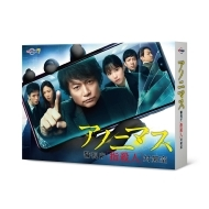 """アノニマス〜警視庁""""指殺人""""対策室〜Blu-ray BOX"""