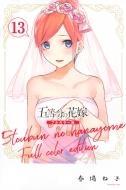 五等分の花嫁 フルカラー版 13 KCデラックス