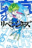 東京卍リベンジャーズ 22 週刊少年マガジンKC