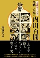 恐怖と哀愁の内田百〓 文豪怪奇コレクション 双葉文庫