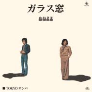 ガラス窓 / Tokyoサンバ【2021 RECORD STORE DAY 限定盤】(7インチシングルレコード)