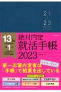 絶対内定 就活手帳2023