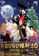 Saisho De Saigo No Musical Kouguishin +-0 -Seiya Wo Mawaru Daikoujin-