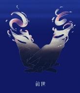 ヨルシカ Live「前世」 (Blu-ray)