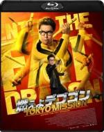 燃えよデブゴン/TOKYO MISSION [Blu-ray]
