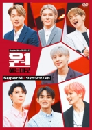 SuperM's As We Wish