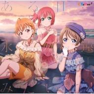 [Love Live!Sunshine!!] Cyaron! 1st Full Album