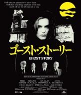 ゴースト・ストーリー【Blu-ray】
