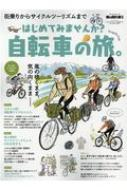 男の隠れ家別冊 自転車旅(仮)サンエイムック