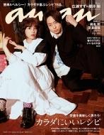 an・an (アン・アン)2021年 4月 14日号 【表紙:広瀬すず・櫻井翔】