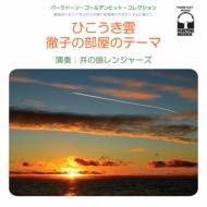 ひこうき雲 / 徹子の部屋のテーマ (7インチシングルレコード)