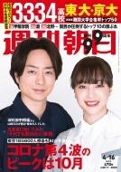 週刊朝日 2021年 4月 16日増大号