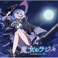 ラジオCD「魔女のラジ々〜配信するのは、そう、私イレイナです!〜」