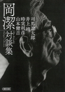 岡潔対談集 朝日文庫