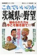 これでいいのか茨城県の野望 地域批評シリーズ