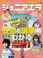 月刊 Junior Aera (ジュニアエラ)2021年 5月号