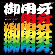 御用牙【2021 RECORD STORE DAY 限定盤】(7インチシングルレコード)