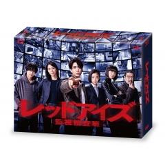 レッドアイズ 監視捜査班 Blu-ray BOX