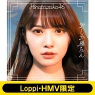 《Loppi・HMV限定 生写真3枚セット付》君しか勝たん【初回仕様限定盤 TYPE-A】(+Blu-ray)