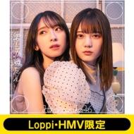 《Loppi・HMV限定 生写真3枚セット付》君しか勝たん【初回仕様限定盤 TYPE-B】(+Blu-ray)