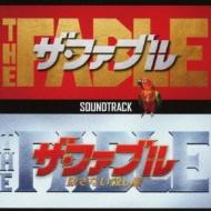 映画「ザ・ファブル」オリジナル・サウンドトラック