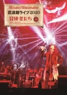 渡辺美里 武道館ライブ2020 冒険者たち【初回生産限定盤】(+スペシャルフォトブック)