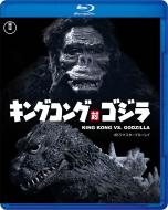 キングコング対ゴジラ 4Kリマスター Blu-ray