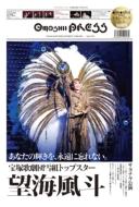 omoshii Press Vol.13