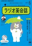 NHKラジオ英会話 2021年 6月号 CD