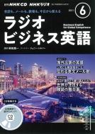 NHKラジオビジネス英語 2021年 6月号 CD