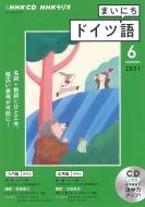 NHKラジオまいにちドイツ語 2021年 6月号 CD