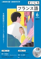 NHKラジオまいにちフランス語 2021年 6月号 CD