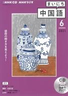 NHKラジオまいにち中国語 2021年 6月号 CD