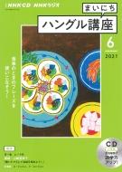 NHKラジオまいにちハングル講座 2021年 6月号 CD