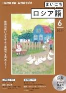 NHKラジオまいにちロシア語 2021年 6月号 CD