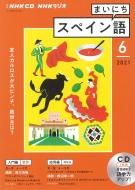 NHKラジオまいにちスペイン語 2021年 6月号 CD