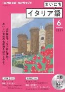 NHKラジオまいにちイタリア語 2021年 6月号 CD