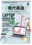 NHKラジオ高校生からはじめる「現代英語」 2021年 6月号 CD