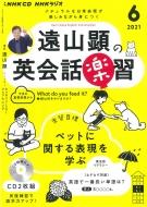 NHKラジオ遠山顕の英会話楽習 2021年 6月号 CD