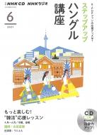 NHKラジオステップアップハングル講座 2021年 6月号 CD