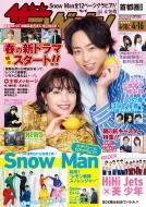 ザ・テレビジョン首都圏・関東版 2021年 4月 16日号