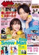 ザ・テレビジョン関西版 2021年 4月 16日号
