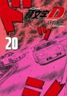 新装版 頭文字D 20 KCデラックス