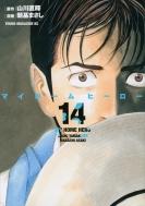 マイホームヒーロー 14 ヤングマガジンKC