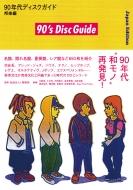 90年代ディスクガイド──邦楽編